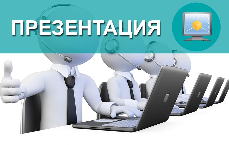 Рынок контактных центров Украины, 2012г.