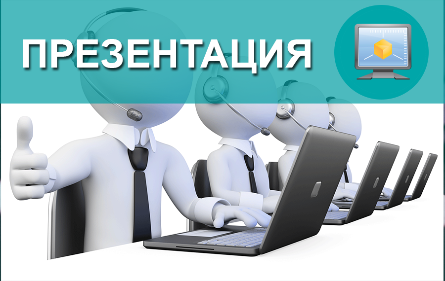 Ukraine – possibilities for outsource
