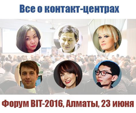 Секция «Вокруг КЦ» на форуме BIT-2016