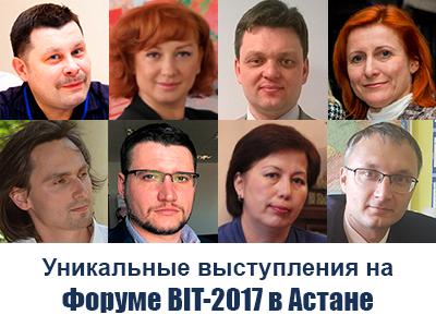 Форум BIT-2017 в Астане скоро!