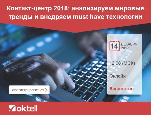 Вебинар «Контакт-центр 2018: анализируем мировые  тренды и внедряем must have технологии»