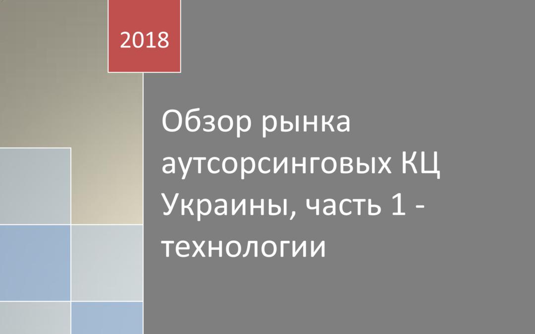 Исследование Аутсорсинговых КЦ Украины, 2017