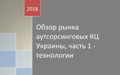Исследование Аутсорсинговых КЦ Украины
